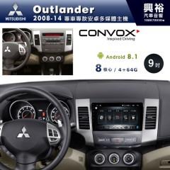 【CONVOX】2008~14年Outlander專用9吋無碟安卓機*聲控+藍芽+導航+安卓*8核心4+64(GT-3)※倒車選配