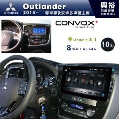 【CONVOX】2015~20年Outlander專用10吋無碟安卓機*聲控+藍芽+導航+安卓*8核心4+64(GT-3)※倒車選配