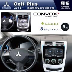 【CONVOX】2018~20年COLT PLUS專用9吋無碟安卓機*聲控+藍芽+導航+安卓*8核心2+32(GT-2)※倒車選配