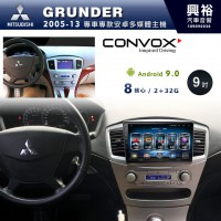 【CONVOX】2005~13年GRUNDER專用9吋無碟安卓機*聲控+藍芽+導航+安卓*8核心2+32(GT-4)※倒車選配