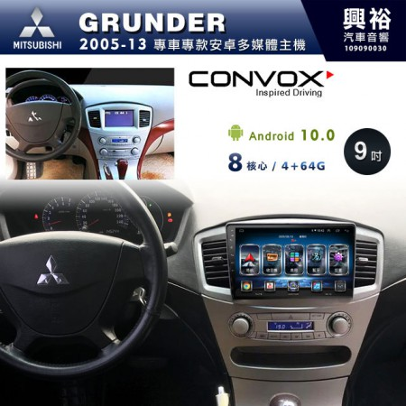 【CONVOX】2005~13年GRUNDER專用9吋無碟安卓機*聲控+藍芽+導航+內建3D環景(鏡頭另計)*8核心4+64(GT-4)※倒車選配