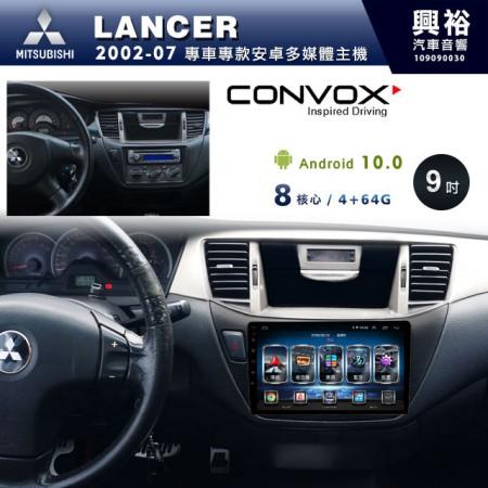 【CONVOX】2002~07年LANCER專用9吋無碟安卓機*聲控+藍芽+導航+內建3D環景(鏡頭另計)*8核心2+32(GT-4)※倒車選配
