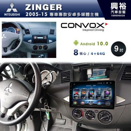 【CONVOX】2005~15年ZINGER專用9吋無碟安卓機*聲控+藍芽+導航+內建3D環景(鏡頭另計)*8核心4+64(GT-4)※倒車選配