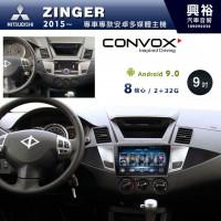 【CONVOX】2015~年ZINGER專用9吋無碟安卓機*聲控+藍芽+導航+安卓*8核心2+32(GT-4)※倒車選配