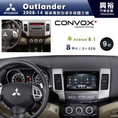 【CONVOX】2008~14年Outlander專用9吋無碟安卓機*聲控+藍芽+導航+安卓*8核心2+32/4+64※倒車選配