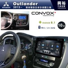 【CONVOX】2015~20年Outlander專用10吋無碟安卓機*聲控+藍芽+導航+安卓*8核心2+32(GT-2)※倒車選配