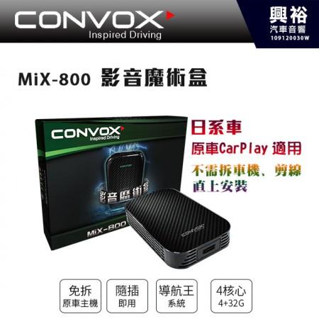 【CONVOX】MiX-800影音魔術盒 日系車適用*藍芽+導航+安卓4核心4+32G*不需拆主機、剪線