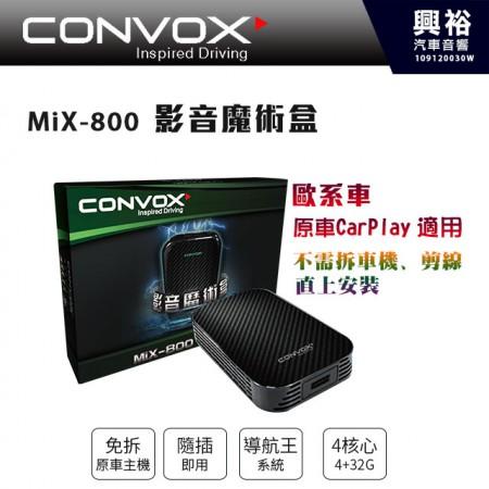 【CONVOX】MiX-800影音魔術盒 歐系車適用*藍芽+導航+安卓4核心4+32G*不需拆主機、剪線