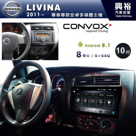 【CONVOX】2011~年LIVINA專用10吋無碟安卓機*聲控+藍芽+導航+安卓*8核心4+64(GT-3)※倒車選配