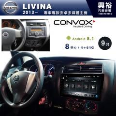 【CONVOX】2013~20年LIVINA專用10吋無碟安卓機*聲控+藍芽+導航+安卓*8核心4+64(GT-3)※倒車選配