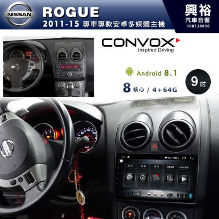 【CONVOX】2011~15年ROGUE專用9吋無碟安卓機*聲控+藍芽+導航+安卓*8核心4+64(GT-3)※倒車選配