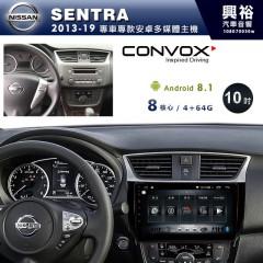【CONVOX】2013~19年SENTRA專用10吋無碟安卓機*聲控+藍芽+導航+安卓*8核心2+32(GT-2)※倒車選配