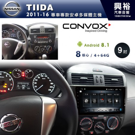 【CONVOX】2011~16年TIIDA手動專用9吋無碟安卓機*聲控+藍芽+導航+安卓*8核心4+64(GT-3)※倒車選配