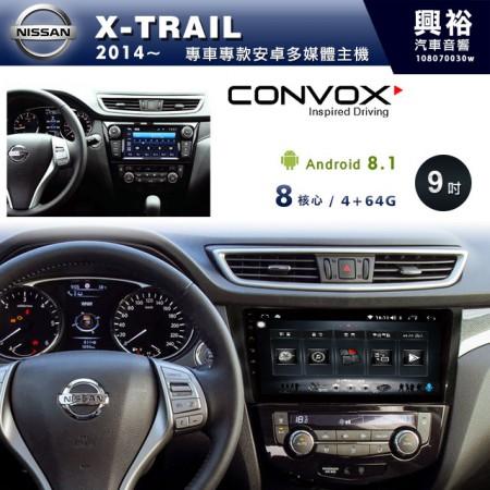 【CONVOX】2014~20年X-TRAIL專用10吋無碟安卓機*聲控+藍芽+導航+安卓*8核心4+64(GT-3)※倒車選配
