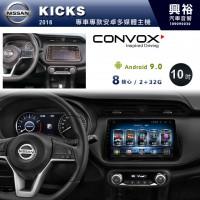 【CONVOX】2016~年KICKS專用10吋無碟安卓機*聲控+藍芽+導航+安卓*8核心2+32(GT-4)※倒車選配