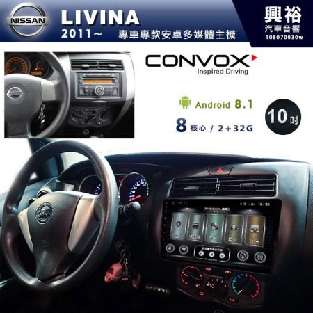 【CONVOX】2011~年LIVINA專用10吋無碟安卓機*聲控+藍芽+導航+安卓*8核心2+32(GT-2)※倒車選配