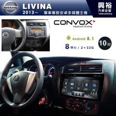 【CONVOX】2013~20年LIVINA專用10吋無碟安卓機*聲控+藍芽+導航+安卓*8核心2+32(GT-2)※倒車選配