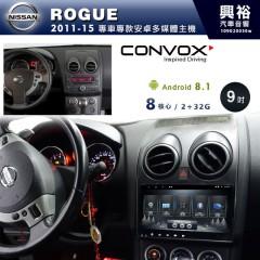 【CONVOX】2011~15年ROGUE專用9吋無碟安卓機*聲控+藍芽+導航+安卓*8核心2+32(GT-2)※倒車選配