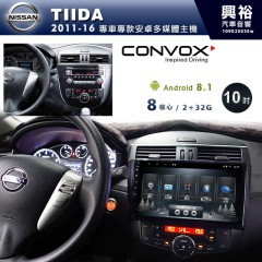 【CONVOX】2011~16年TIIDA恆溫專用10吋無碟安卓機*聲控+藍芽+導航+安卓*8核心2+32(GT-2)※倒車選配