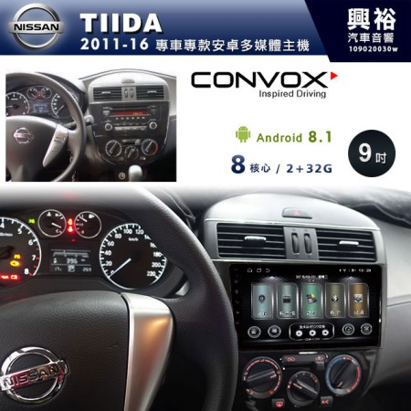 【CONVOX】2011~16年TIIDA手動專用9吋無碟安卓機*聲控+藍芽+導航+安卓*8核心2+32(GT-2)※倒車選配