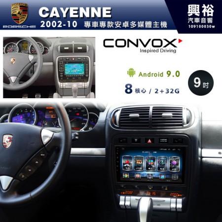 【CONVOX】2002~10年保時捷CAYENNE專用9吋無碟安卓機*聲控+藍芽+導航+安卓*8核心2+32(GT-4)※倒車選配