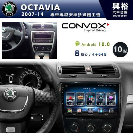 【CONVOX】2007~14年OCTAVIA專用10吋無碟安卓機*聲控+藍芽+導航+內建3D環景(鏡頭另計)*8核心2+32(GT-4)※倒車選配