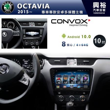 【CONVOX】2015~年OCTAVIA專用10吋無碟安卓機*聲控+藍芽+導航+內建3D環景(鏡頭另計)*8核心4+64(GT-4)※倒車選配