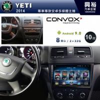 【CONVOX】2014~年YETI專用10吋無碟安卓機*聲控+藍芽+導航+安卓*8核心2+32(GT-4)※倒車選配
