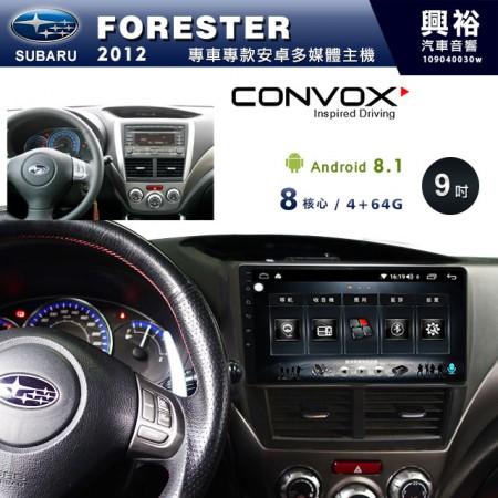 【CONVOX】2012年FORESTER專用9吋無碟安卓機*聲控+藍芽+導航+安卓*8核心4+64(GT-3)※倒車選配