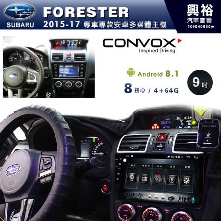 【CONVOX】2015~17年FORESTER專用9吋無碟安卓機*聲控+藍芽+導航+安卓*8核心4+64(GT-3)※倒車選配