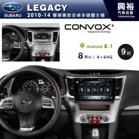 【CONVOX】2010~14年LEGACY專用9吋無碟安卓機*聲控+藍芽+導航+安卓*8核心4+64(GT-3)※倒車選配