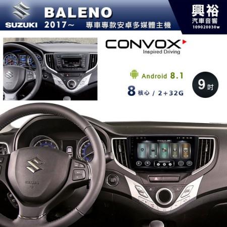 【CONVOX】2017~20年BALENO專用9吋無碟安卓機*聲控+藍芽+導航+安卓*8核心2+32(GT-2)※倒車選配