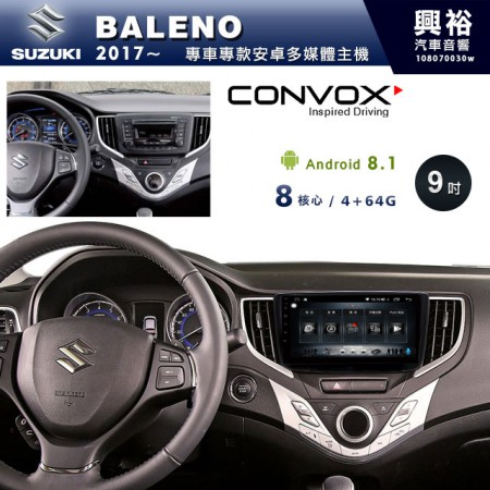 【CONVOX】2017~20年BALENO專用9吋無碟安卓機*聲控+藍芽+導航+安卓*8核心4+64(GT-3)※倒車選配
