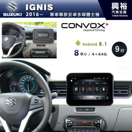 【CONVOX】2016~20年IGNIS專用9吋無碟安卓機*聲控+藍芽+導航+安卓*8核心4+64(GT-3)※倒車選配