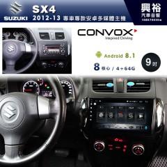 【CONVOX】2012~13年SX4專用9吋無碟安卓機*聲控+藍芽+導航+安卓*8核心4+64(GT-3)※倒車選配