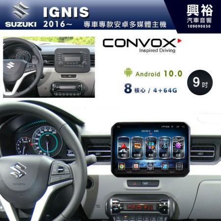 【CONVOX】2016~年IGNIS專用9吋無碟安卓機*聲控+藍芽+導航+內建3D環景(鏡頭另計)*8核心2+32(GT-4)※倒車選配