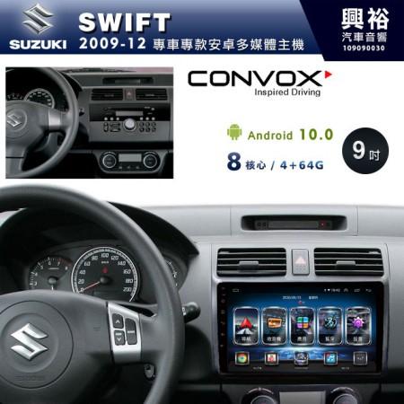 【CONVOX】2009~12年SWIFT專用10吋無碟安卓機*聲控+藍芽+導航+內建3D環景(鏡頭另計)*8核心2+32(GT-4)※倒車選配