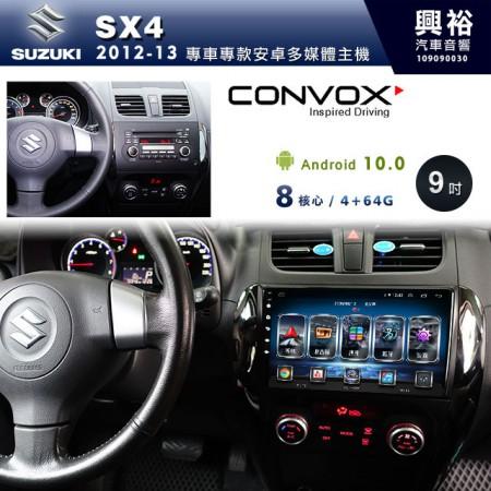 【CONVOX】2012~13年SX4專用9吋無碟安卓機*聲控+藍芽+導航+內建3D環景(鏡頭另計)*8核心2+32(GT-4)※倒車選配