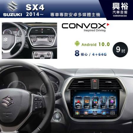 【CONVOX】2014~年SX4專用9吋無碟安卓機*聲控+藍芽+導航+內建3D環景(鏡頭另計)*8核心2+32(GT-4)※倒車選配