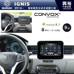 【CONVOX】2016~20年IGNIS專用9吋無碟安卓機*聲控+藍芽+導航+安卓*8核心2+32(GT-2)※倒車選配