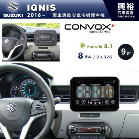 【CONVOX】2016~年IGNIS專用9吋無碟安卓機*聲控+藍芽+導航+安卓*8核心2+32(GT-2)※倒車選配