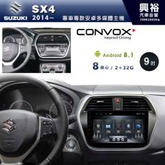 【CONVOX】2014~20年SX4專用9吋無碟安卓機*聲控+藍芽+導航+安卓*8核心2+32(GT-2)※倒車選配