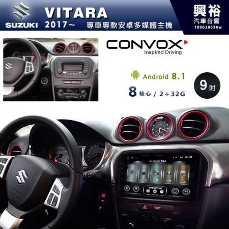 【CONVOX】2017~20年VITARA專用9吋無碟安卓機*聲控+藍芽+導航+安卓*8核心2+32(GT-2)※倒車選配