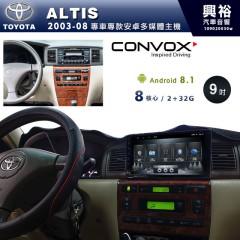 【CONVOX】2003~08年ALTIS專用9吋無碟安卓機*聲控+藍芽+導航+安卓*8核心2+32/4+64※倒車選配