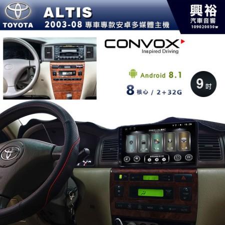 【CONVOX】2003~08年ALTIS專用9吋無碟安卓機*聲控+藍芽+導航+安卓*8核心2+32(GT-2)※倒車選配