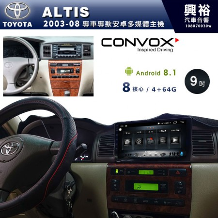 【CONVOX】2003~08年ALTIS專用9吋無碟安卓機*聲控+藍芽+導航+安卓*8核心4+64(GT-3)※倒車選配