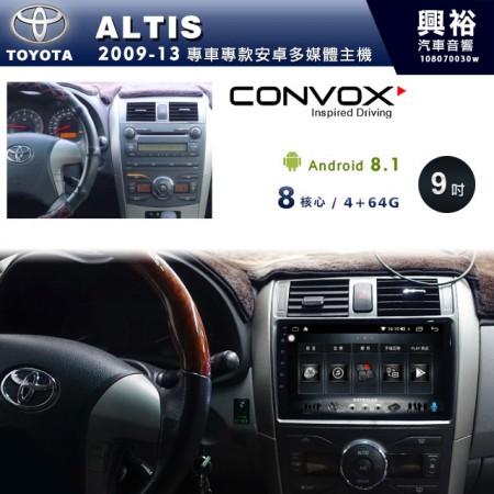 【CONVOX】2009~13年ALTIS專用9吋無碟安卓機*聲控+藍芽+導航+安卓*8核心4+64(GT-3)※倒車選配