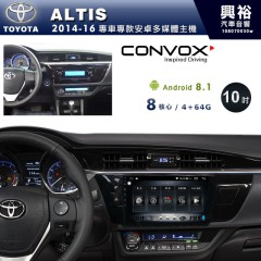 【CONVOX】2014~16年ALTIS專用10吋無碟安卓機*8核心4+64※倒車選配
