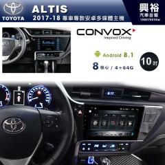 【CONVOX】2017~18年ALTIS專用10吋無碟安卓機*8核心4+64※倒車選配
