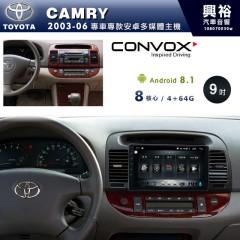 【CONVOX】2002~2006年CAMRY專用9吋無碟安卓機*8核心4+64※倒車選配